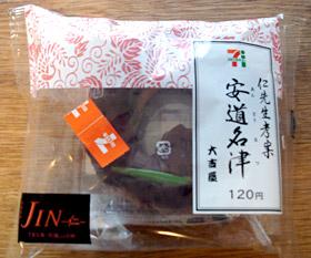 jin_donuts.jpg